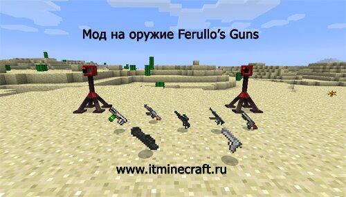 Скачать Майнкрафт мод на оружие Ferullo's Guns