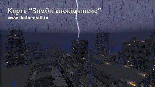 Майнкрафт скачать карту Зомби Апокалипсис