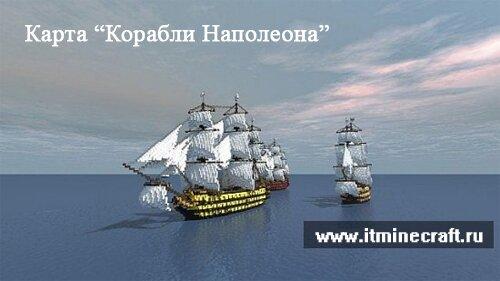 Скачать карту «Корабль» для Майнкрафт