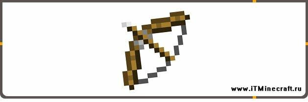 Как сделать лук в Майнкрафте?