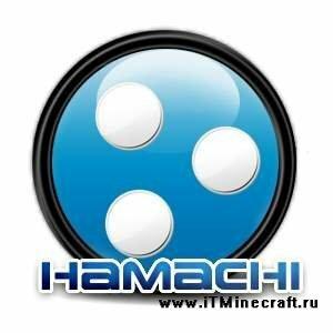 Скачать Хамачи для Майнкрафт бесплатно