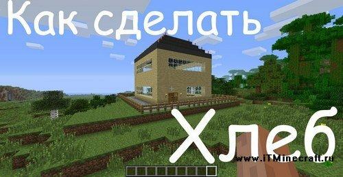 Где находится папка.minecraft - Minecraft Load 100